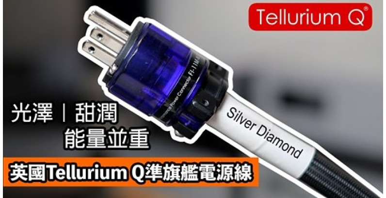 Silver Diamond Power cable